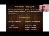А2. Вебинар 2. Изучаем герундий в испанском!