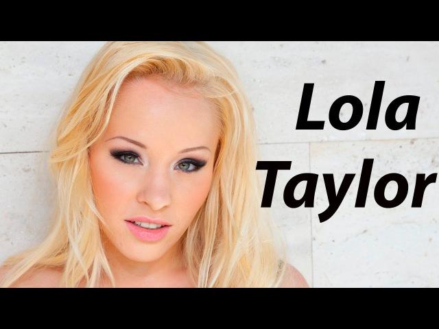 Lola Taylor (Лола Тейлор) Любовь Бушуева. ГФ.