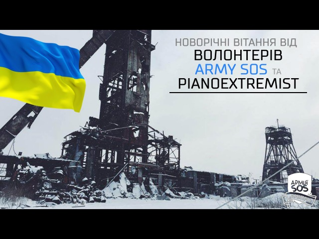 Волонтери Army SOS та Piano Extremist - Winter