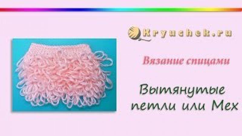 Вытянутые петли спицами (Knitting. Elongated loop.)