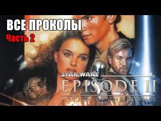 КиноГрехи: Все проколы «Звёздные Войны. Эпизод II: Атака клонов» за дофига минут. Часть 2