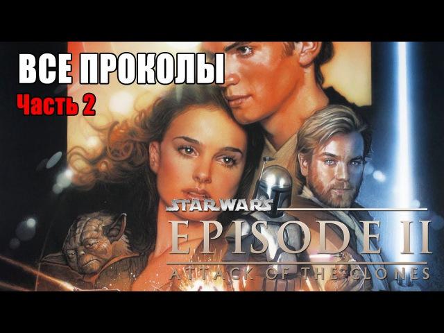 КиноГрехи Все проколы Звёздные Войны Эпизод II Атака клонов за дофига минут Часть 2