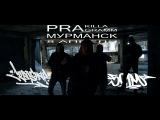 5С1М - Приглашение на PraKilla'Gramm 0804 .