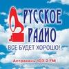 Русское радио - Астрахань