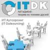 АйТиДиКей * ITDK * ИТ-аутсорсинг * IT-outsource