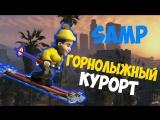 SAMP - ГОРНОЛЫЖНЫЙ КУРОРТ НЕ УДАЛСЯ! #3