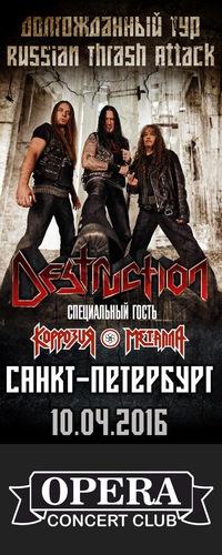 Destruction - Санкт-Петербург - 10 апреля