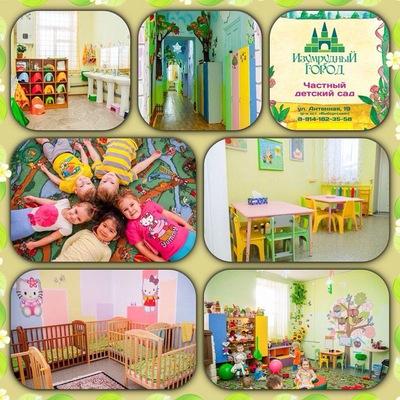 Детский-Сад Изумрудный-Город