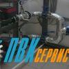 ПВК-Сервис – обслуживание инженерных систем
