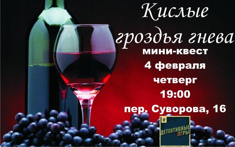 "Афиша Калуга ""КИСЛЫЕ ГРОЗДЬЯ ГНЕВА"" - мини-квест 4.02.16"