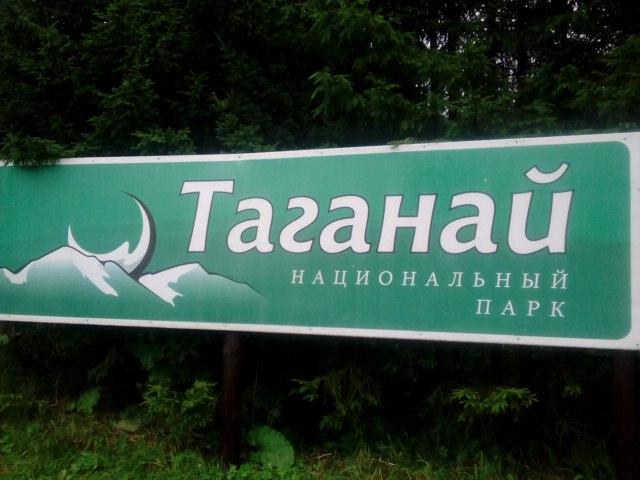 Таганай (05.08.2015)