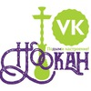 VK Hookah - место для отдыха
