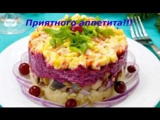 ОЧЕНЬ вкусный салат Наваждение Рецепт вкусного салата - 640x480