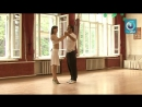 Аргентинское танго Урок №1-6