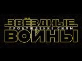 [Rus] Звёздные войны Пробуждение Силы 2015 трейлер | Filmerx.Ru