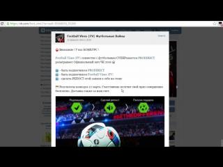 Видеоотчет розыгрыша от  от PRODIRECT и Football Vines |FV|