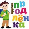 Другая Продлёнка - детский центр, Петрозаводск