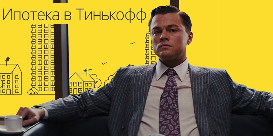 Ипотека с «Тинькофф банком»
