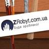 ZRobyt.com.ua | Работа | Фриланс | Услуги