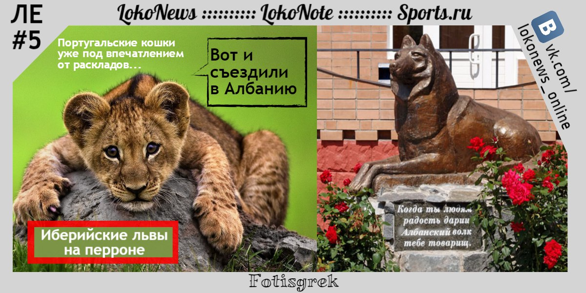 УЕФА, Спортинг, Локомотив, Бешикташ, Лига Европы УЕФА, Скендербеу