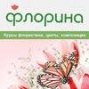 ФЛОРИНА | Доставка цветов Екатеринбург |
