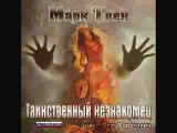 Марк Твен - Таинственный незнакомец   Мистика. Олег Воротилин