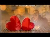 «МЫ ВМЕСТЕ!!!:)» под музыку Артик и Асти  - Рай один на двоих .... Picrolla