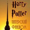 Гарри Поттер и Питерский фандом