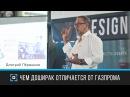 Чем Доширак отличается от Газпрома Дмитрий Пёрышков Дизайн форум Prosmotr