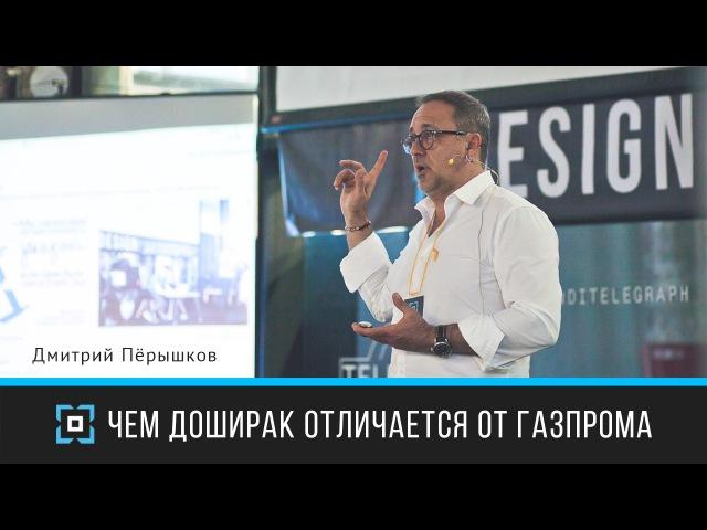 Чем Доширак отличается от Газпрома | Дмитрий Пёрышков | Дизайн-форум Prosmotr