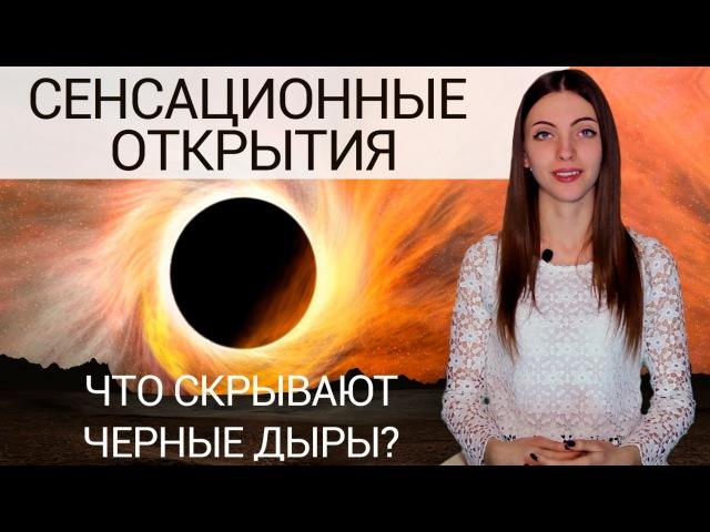 Что скрывают черные дыры Сенсационные открытия ПОЗНАНИЕ 2
