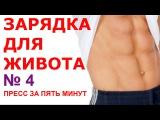 Тренировка для пресса (№4) Инструктор - Валерий Фомин. Упражнения для красивого живота за 5 минут!