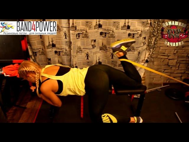 Александра Яровая - Ноги и Ягодицы с петлями band4power @StepGym2015 - Домашняя качалка