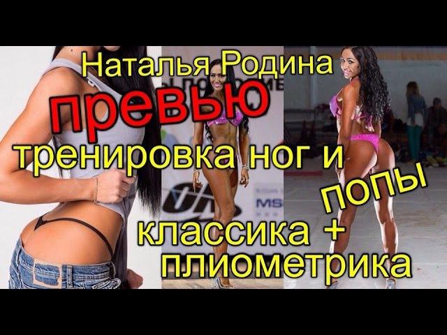 Наталья Родина - Превью тренировки ног и попы (плиометрикаклассика) @StepGym2015