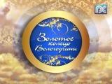 Золотое кольцо Вологодчины Семенково