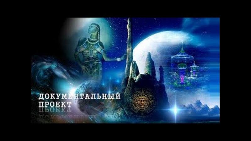 Документальный проект - Великие тайны древности.1 часть (15.05.2015) HD