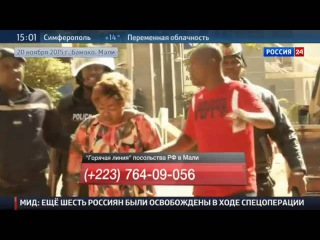Жертвами захвата отеля Radisson в Мали стали шестеро россиян