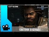 StarCraft 2: Wings Of Liberty - Светлое Будущее |RUS|