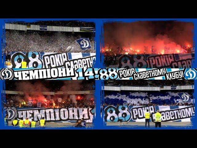 Ультрас Динамо Київ. Чемпіонський матч 2015