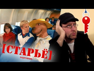 Nostalgia Critic - Scooby Doo Movie / Скуби Ду (rus vo)