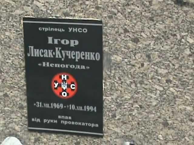 Подвиги УНА УНСО в АбхазииЧечне