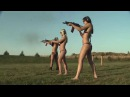 Обнаженные девушки и оружие Naked girls and guns ТП с оружием