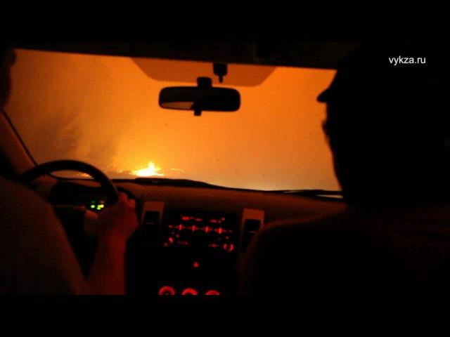 Выкса.РФ: В лесном пожаре едва не сгорели 4 добровольца (оригинал)