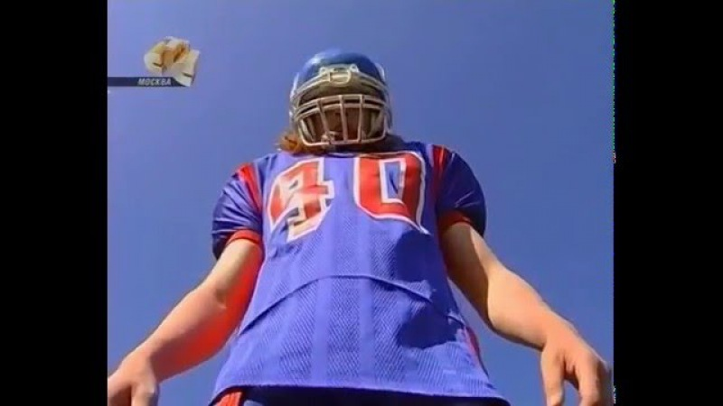 Американский футбол (Галилео)
