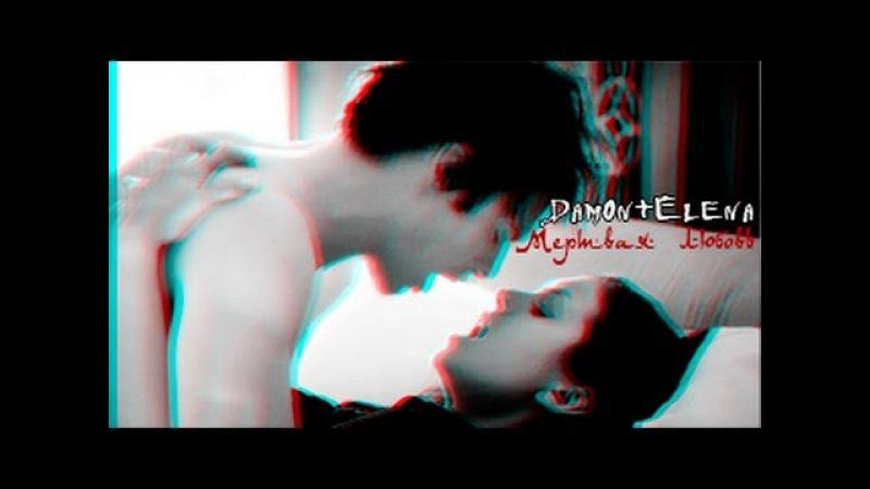 Damon Elena Мертвая любовь