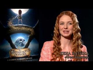 Феи: Загадка пиратского острова - актеры озвучания