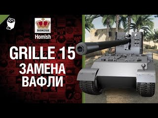Замена Waffenträger auf E 100 - Grille 15 - Будь Готов! - от Homish [World of Tanks]