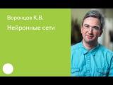 014. Нейронные сети — К.В. Воронцов