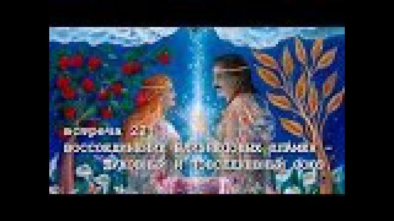ВОССОЕДИНЕНИЕ БЛИЗНЕЦОВЫХ ПЛАМЁН - ДУХОВНЫЙ И ПОВСЕДНЕВНЫЙ СОЮЗ (Андрей и Шанти Ханса)