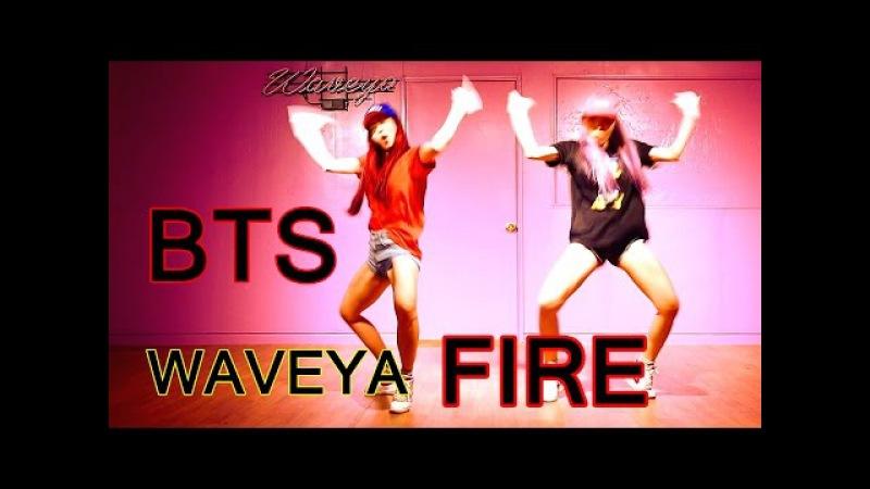 BTS 방탄소년단 FIRE 불타오르네 cover dance WAVEYA 웨이브야